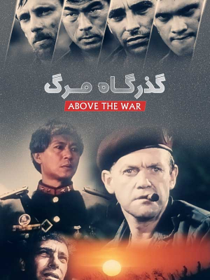 گذرگاه مرگ - Above the War