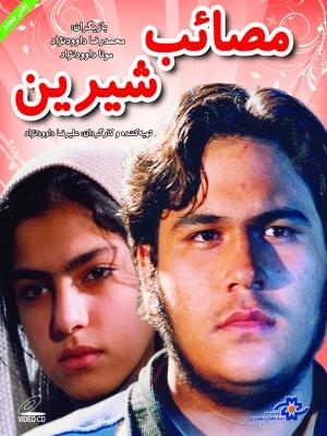 مصائب شیرین - مصائبشیرین,خانوادگی,عاشقانه, فیلم سینمایی , سینما ,  دانلود فیلم  - محصول ایران - - - سال 1377