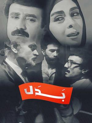 بدل - بدل,اکشن,هیجان انگیز, فیلم سینمایی , سینما ,  دانلود فیلم  - محصول ایران - - - سال 1372