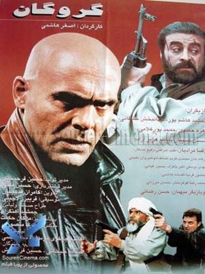گروگان - گروگان,اکشن,پلیسی - معمایی, فیلم سینمایی , سینما ,  دانلود فیلم , دانلود فیلم گروگان - محصول ایران - - - سال 1374