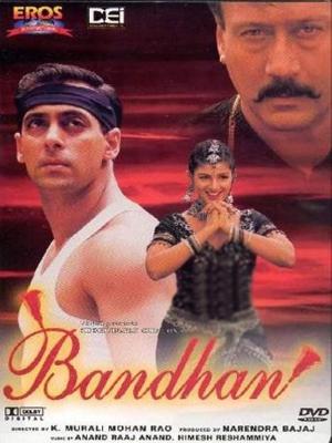 جدا نشدنی - Bandhan