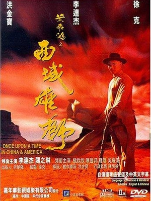 روزی روزگاری در چین و امریکا - Once Upon a Time in China and America