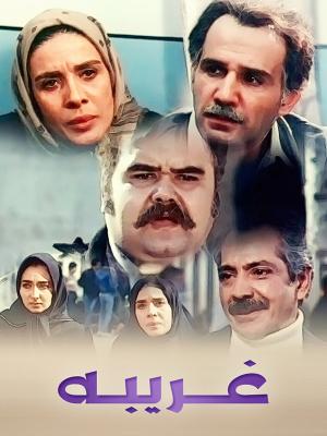 غریبه - غریبه,خانوادگی,اجتماعی, فیلم سینمایی , سینما ,  دانلود فیلم  - محصول ایران - - - سال 1366
