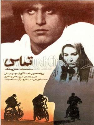 تماس - تماس,خانوادگی,اجتماعی, فیلم سینمایی , سینما ,  دانلود فیلم  - محصول ایران - - - سال 1368