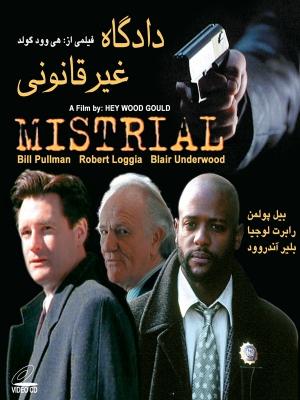دادگاه غیرقانونی - Mistrial - دادگاهغیرقانونی,اکشن,پلیسی - معمایی, فیلم سینمایی , سینما ,  دانلود فیلم  - محصول آمریکا - - - سال 1996