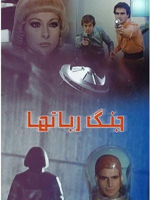 جنگ رباتها - War of the Robots - جنگرباتها,اکشن,علمی - تخیلی, فیلم سینمایی , سینما ,  دانلود فیلم  - محصول ایتالیا - - - سال 1978