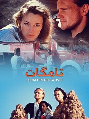 تامگات - Schatten Der Wuste - تامگات,اکشن,ماجراجویی, فیلم سینمایی , سینما ,  دانلود فیلم  - محصول آلمان - - - سال 1989