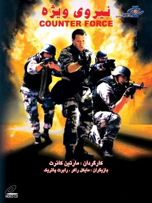 نیروی ویژه - Renegade Force