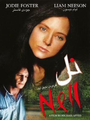 نل - Nell