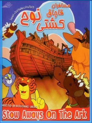 مسافران قاچاق کشتی نوح - stowaways On The Ark