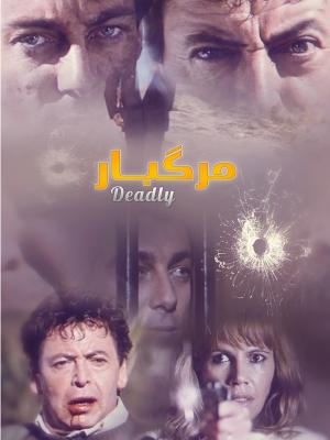 مرگبار - Deadly
