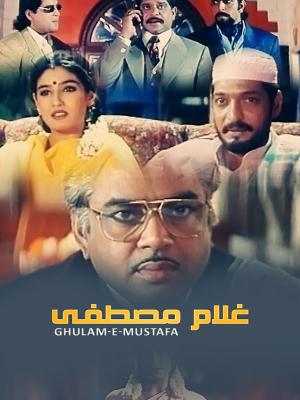 غلام مصطفی - Ghulam-E-Mustafa
