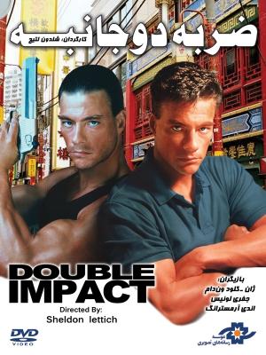 ضربه دو جانبه - Double Impact - ضربهدوجانبه,اکشن,رزمی, فیلم سینمایی , سینما ,  دانلود فیلم  - محصول آمریکا - - - سال 1991