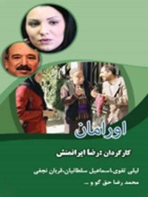 اورامان - اورامان,خانوادگی,اجتماعی, فیلم سینمایی , سینما ,  دانلود فیلم , دانلود فیلم اورامان - محصول ایران - - - سال 1386