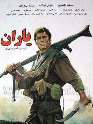 یاران - یاران,اکشن,جنگی, فیلم سینمایی , سینما ,  دانلود فیلم  - محصول ایران - - - سال 1372