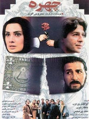 چهره - چهره,خانوادگی,عاشقانه, فیلم سینمایی , سینما ,  دانلود فیلم  - محصول ایران - - - سال 1374