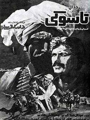 جدال در تاسوکی - جدالدرتاسوکی,اکشن,هیجان انگیز, فیلم سینمایی , سینما ,  دانلود فیلم  - محصول ایران - - - سال 1365