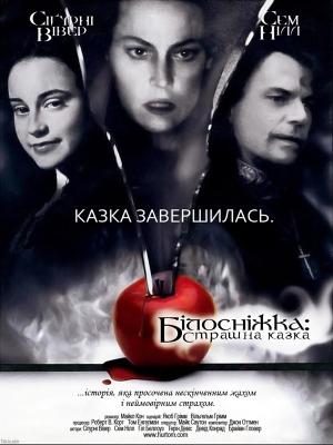 سفید برفی - Snow White: A Tale of Terror