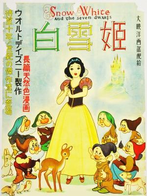 سفید برفی - Snow White