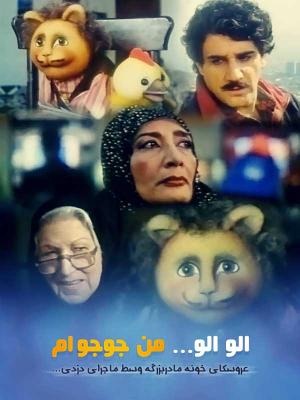 الو الو من جوجو ام - الوالومنجوجوام,خانوادگی,کودک, فیلم سینمایی , سینما ,  دانلود فیلم  - محصول ایران - - - سال 1372