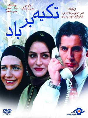 تکیه بر باد - تکیهبرباد,خانوادگی,عاشقانه, فیلم سینمایی , سینما ,  دانلود فیلم  - محصول ایران - - - سال 1379