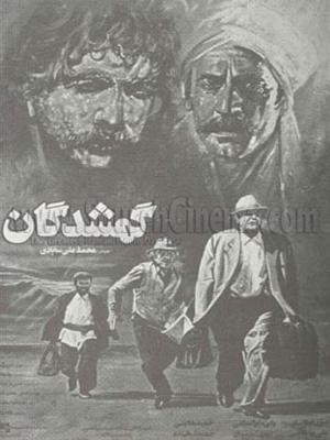 گمشدگان - گمشدگان,اکشن,هیجان انگیز, فیلم سینمایی , سینما ,  دانلود فیلم , دانلود فیلم گمشدگان - محصول ایران - - - سال 1366