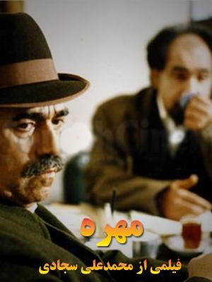 مهره - مهره,خانوادگی,اجتماعی, فیلم سینمایی , سینما ,  دانلود فیلم , دانلود فیلم مهره - محصول ایران - - - سال 1376