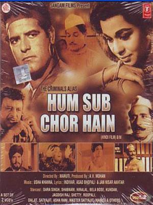 ما همه دزدیم - Hum Sab Chor Hain
