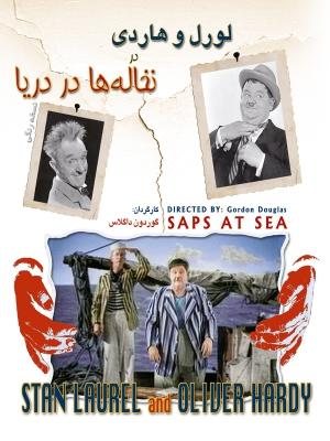 لورل و هاردی در نخاله ها در دریا - saps at sea stan laurel oliver hardy