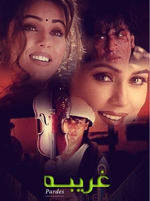 غریبه - Pardes - غریبه , غریبه , Pardes , قریبه , Gharibe , gharibeh,عاشقانه,موزیکال, فیلم سینمایی , سینما ,  دانلود فیلم  - محصول هند - - - سال 1997