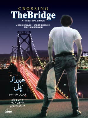 عبور از پل - Crossing the Bridge
