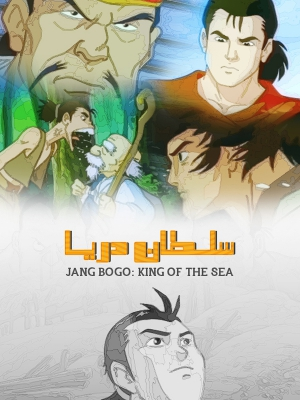 سلطان دریا - King Of The Sea Jang Bogo