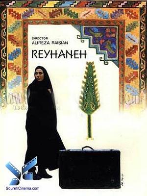 ریحانه - ریحانه,خانوادگی,اجتماعی, فیلم سینمایی , سینما ,  دانلود فیلم  - محصول ایران - - - سال 1368