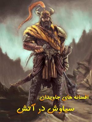 افسانه های جاویدان ایران - سیاوش در آتش