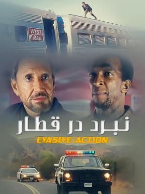 نبرد در قطار - Evasive Action