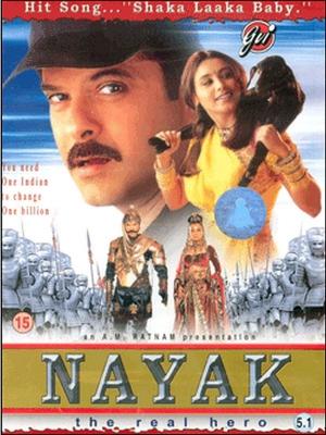 نایاک - Nayak