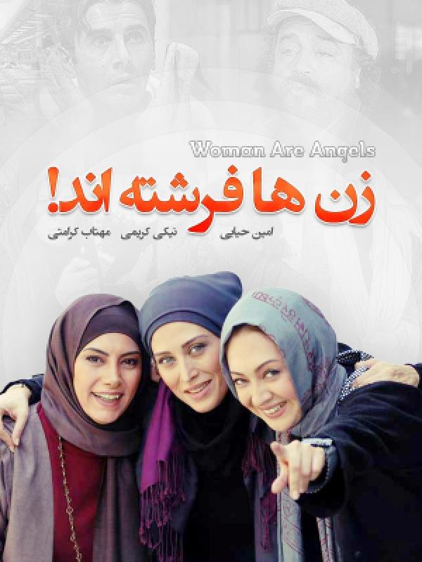 Image result for فیلم ایرانی زنها فرشتهاند