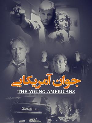 جوان امریکایی - The Young Americans