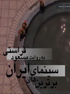 فرم و نقد فراستی - سینمای ایران قسمت 1