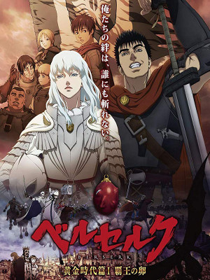 Berserk 1 : The Golden Age Arc - The Egg of the King