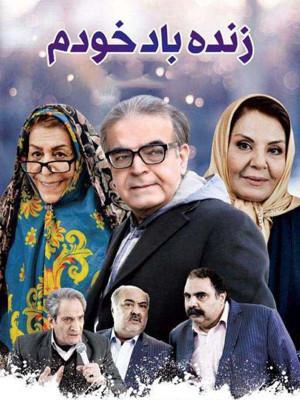 زنده باد خودم - تماشای آنلاین فیلم و سریال , فیلم و سریال , دانلود فیلم و سریال , دانلود,فیلم ,  سریال  , زیرنویس , دوبله , زیرنویس فیلم و سریال , دانلود فیلم و سریال , دانلود  دوبله , دانلود زیرنویس, زنده باد خودم , ckni fhn o,nl  , کمدی , فیلم ایرانی , دانلود زنده باد خودم , دانلود فیلم ایرانی زنده باد خودم , تماشای آنلاین زنده باد خودم,  تماشای آنلاین فیلم ایرانی زنده باد خودم , حمید لولایی , خشایار راد, مهران رجبی, هوشنگ حریرچیان ,زهره حمیدی ,شهبانو موسوی ,هاشم شمس فلاورجانی , مهدی الله دادیان,خانوادگی,کمدی, فیلم سینمایی , سینما ,  دانلود فیلم  - محصول ایران - - - سال 1397 - کیفیت HD
