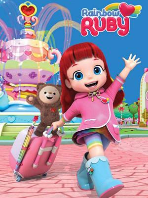 روبی رنگین کمانی - قسمت 1