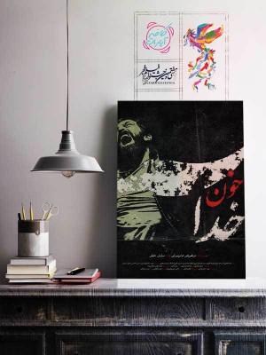 کافه آپارات - جشنواره فجر 97 : عوامل فیلم خون خدا