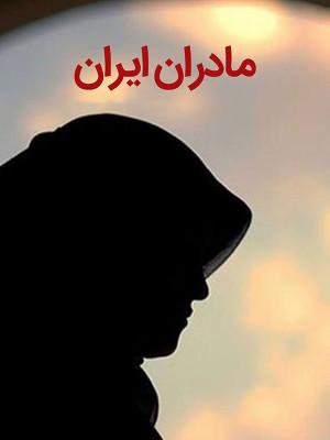 مادران ایران - قسمت 7