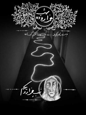 هزار و ده شب - قسمت 1