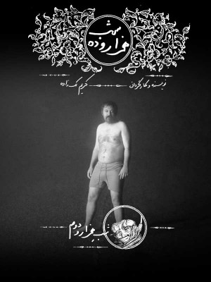 هزار و ده شب - قسمت 2
