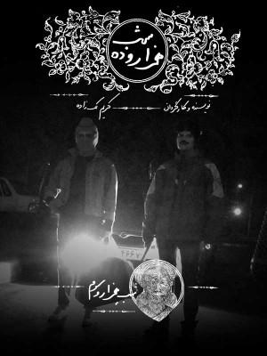 هزار و ده شب - قسمت 3