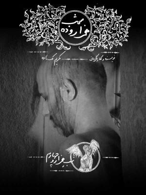 هزار و ده شب - قسمت 4