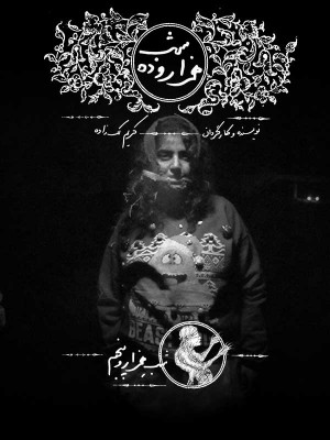 هزار و ده شب - قسمت 5