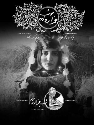 هزار و ده شب - قسمت 9